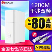 家用光纤高速穿墙wifi无线路由器1200M千兆双频路由器R2华三H3C