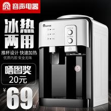 容声饮水机冰热台式制冷热迷你小型节能家用宿舍冰温热开水机