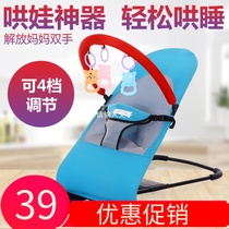 Baby Rocking chair Coax sleep soothing Recliner Baby Newborn multi-function folding cradle bed with baby coax baby artifact