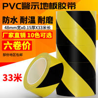 471 warning tape PVC black yellow spot horse line warning landmark stickers floor ground tape color marking tape