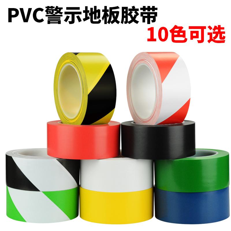 471警示胶带PVC黑黄斑马线警戒地标贴地板地面胶带彩色划线胶带