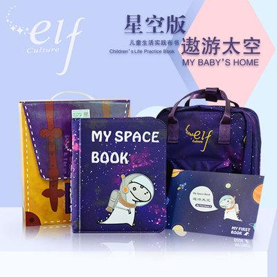 香港my first book of space蒙特梭利儿童早教布书elf星空系列