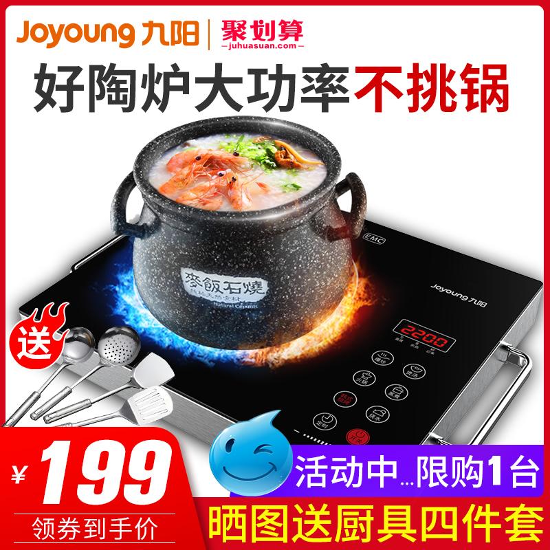 九阳电陶炉家用爆炒电磁炉新款茶炉智能台式光波炉官方旗舰店正品