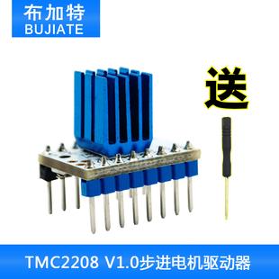 3D打印机主板配件 TMC2208 V1.0 步进电机驱动器 静音驱动板 外贸