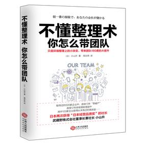 引进版企业管理书籍 不懂整理术你怎么带团队 环境整理改变日本中小公司经营怎样如何高效执行稻盛和夫的干法PDCA生产现场