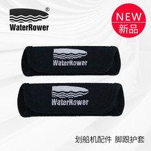 WaterRower沃特罗伦划船机脚垫包套脚跟护套