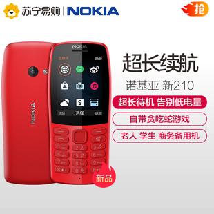 诺基亚210 新Nokia 升级版 官方正品 直板按键双卡双待移动2G学生商务备用机老人手机 诺基亚105