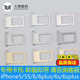 Apple dedicated 5C mobile phone iphone6/6 plus Cato 4 card slot 6S generation 6Psim card set iphone5se