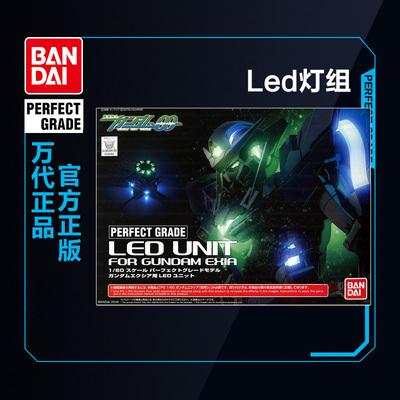 万代敢达模型配件PG 1/60 Exia 00能天使高达专用LED发光灯组现货