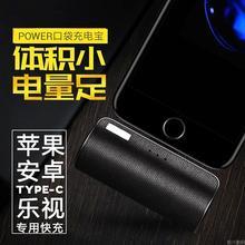 苹果无线背夹充电宝迷你安卓乐视type-c小巧便携移动电源通用快充