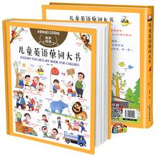 少儿英语启蒙零基础日常用语幼儿园宝宝自学英语儿童3 6岁学前自然拼读英语教材小学生分级阅读英文绘本一二年级 英语单词大书精装