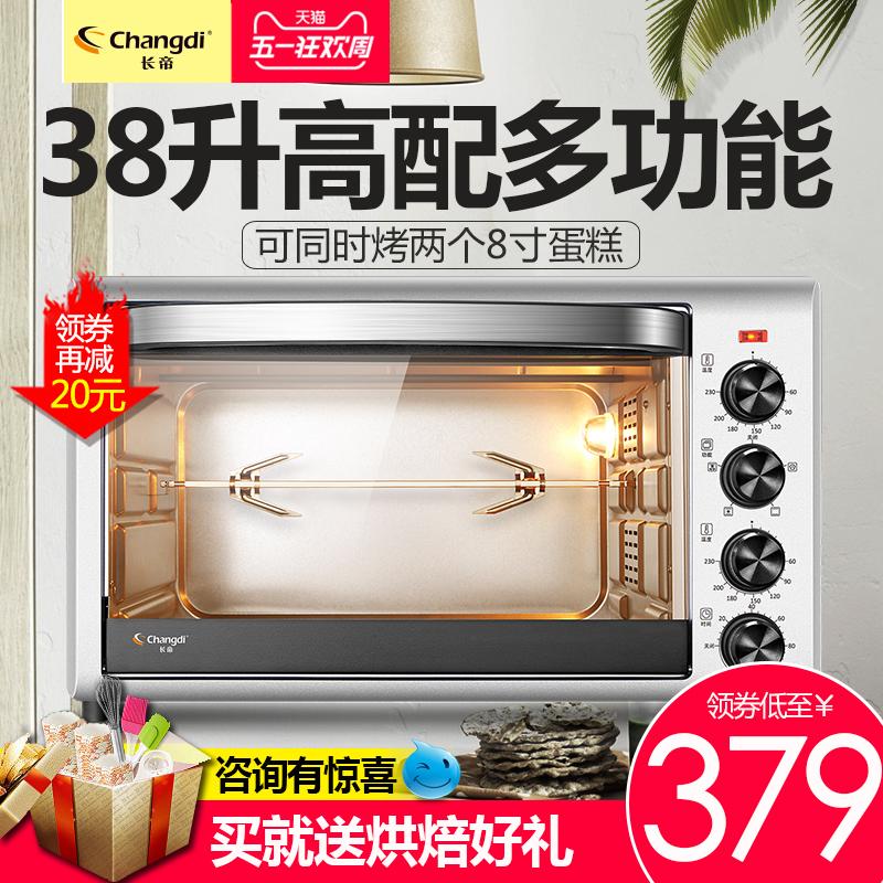 长帝crtf38电烤箱