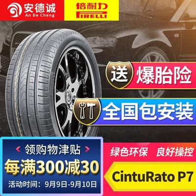 倍耐力进口235/40R18 Cinturato P7 95W自修补SI尚酷夏朗原配轮胎