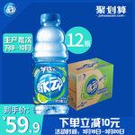mizone脉动 青柠口味牛饮装1L*12瓶 富含维C运动功能饮料