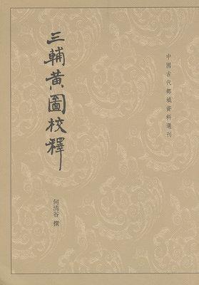 三辅黄图校释.,何清谷 撰,中华书局9787101044546正版现货直发包邮