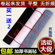 Thicken 5mm wool painting and calligraphy felt cloth 0.8*1.2 m felt pad Chinese painting painting blanket calligraphy brush word mat