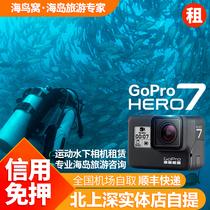 海鸟窝水下相机出租GoPro  7 6 防水运动潜水浮潜摄相机gopro租赁