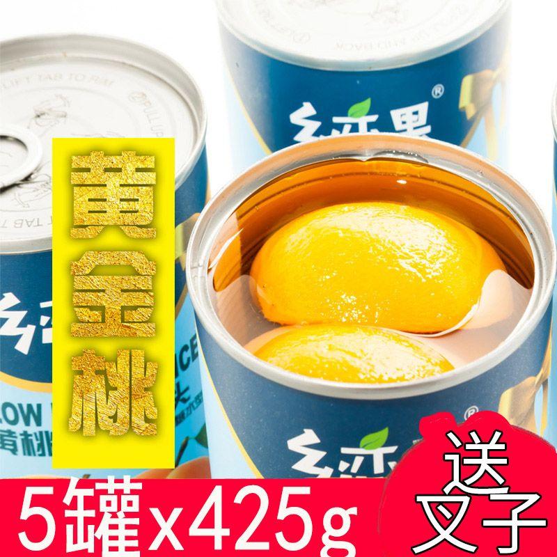 宿迁特产手工糖水新鲜水果黄桃罐头新鲜水果非砀山无添加5罐*425g