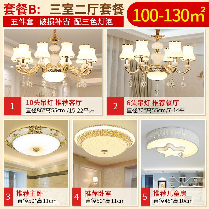 欧式吊灯锌合金水晶灯三室二厅成套客厅卧室餐厅全屋灯具组合套餐