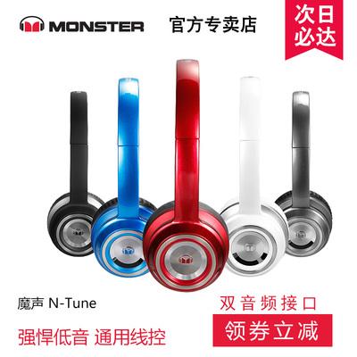 【头戴抢购】MONSTER/魔声 N-Tune灵动头戴式魔声耳机魔音耳机