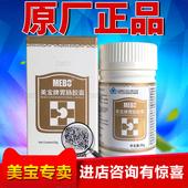 10瓶惊喜价 美宝牌胃肠胶囊正品原装再生肠胃北京原厂非美国进口