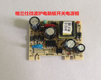 Galanz microwave oven switching power supply board / computer board dedicated power supply board MPP001-1B power supply module