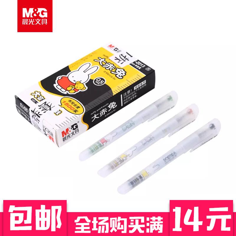 包邮晨光大容量 米菲大赤兔粗杆中性笔水笔 1500米经典畅销MF2013