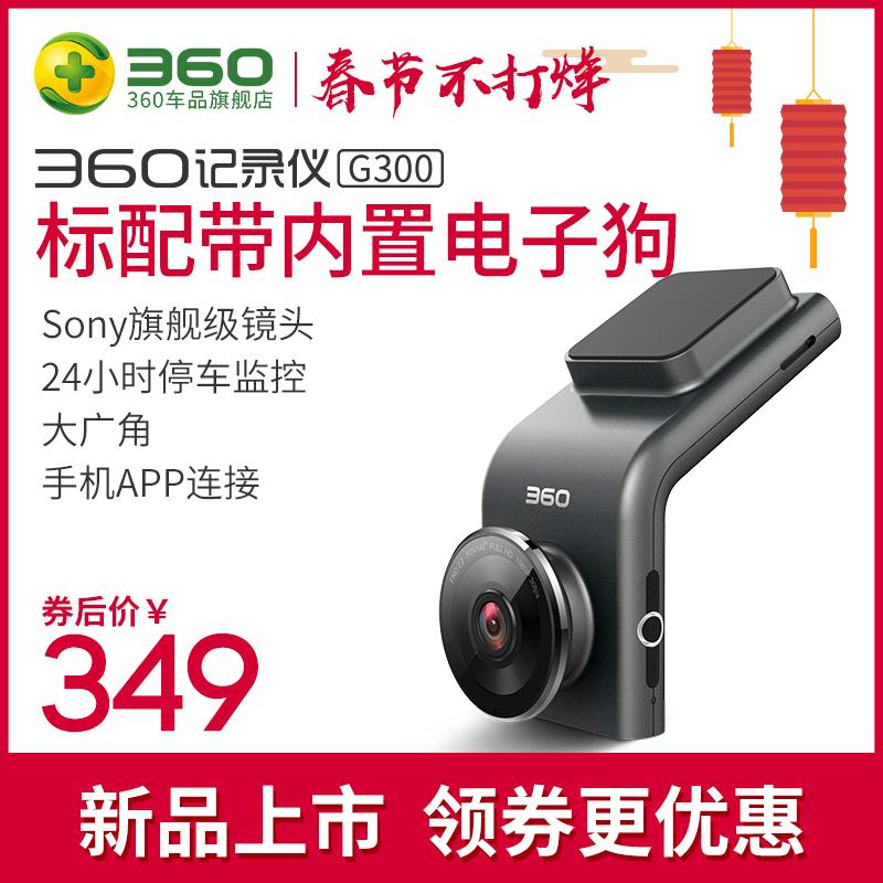 360行车记录仪高清夜视新款隐藏式迷你汽车载无线测速电子狗一体