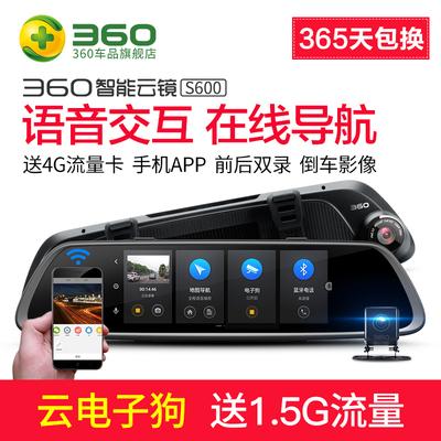 360行车记录仪双镜头高清倒车影像新款智能汽车云后视镜导航S600牌子口碑评测