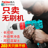 Boda brushless lithium electric drill hand electric drill hand drill household multi-functional charging electric screw driver impact drill