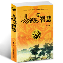 (selected 3 books 34.8) The wisdom of Yi Jing Primer Easy to spread all the white control name calculation Six Yao gossip prediction study Home feng Shui layout Scroll Ancient Philosophy Buddhist religious reading interpretation life