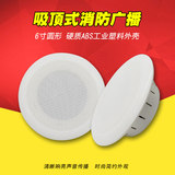 Embedded roof suction speaker fire protection product loudspeaker sound equipment fire protection broadcasting amplifier