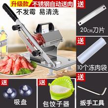 自动送肉羊肉切片机家用手动切肉机商用切肥牛羊肉卷切机加长刀片