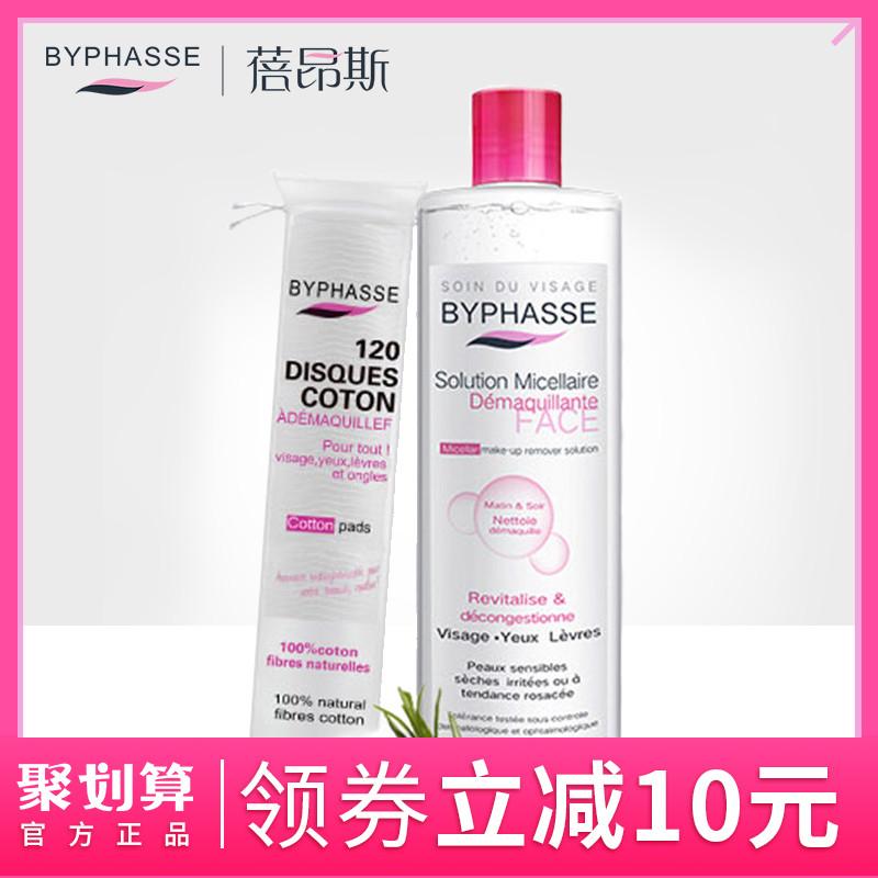 byphasse/蓓昂斯卸妆化妆品套装 脸部温和清洁无刺激卸妆水化妆棉