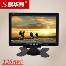 高清7寸工业显示器 电子数码显微镜显示屏 AV BNC接口 监控电视机