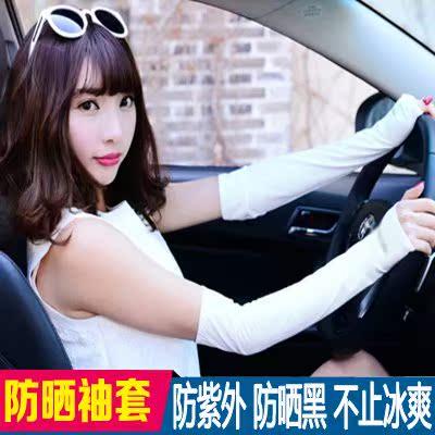 女手套司机夏季透气冰袖司机袖套男套袖防晒用品开车