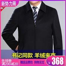 书记同款秋冬季男士商务正装羊绒夹克中老年短款羊毛呢外套爸爸装图片
