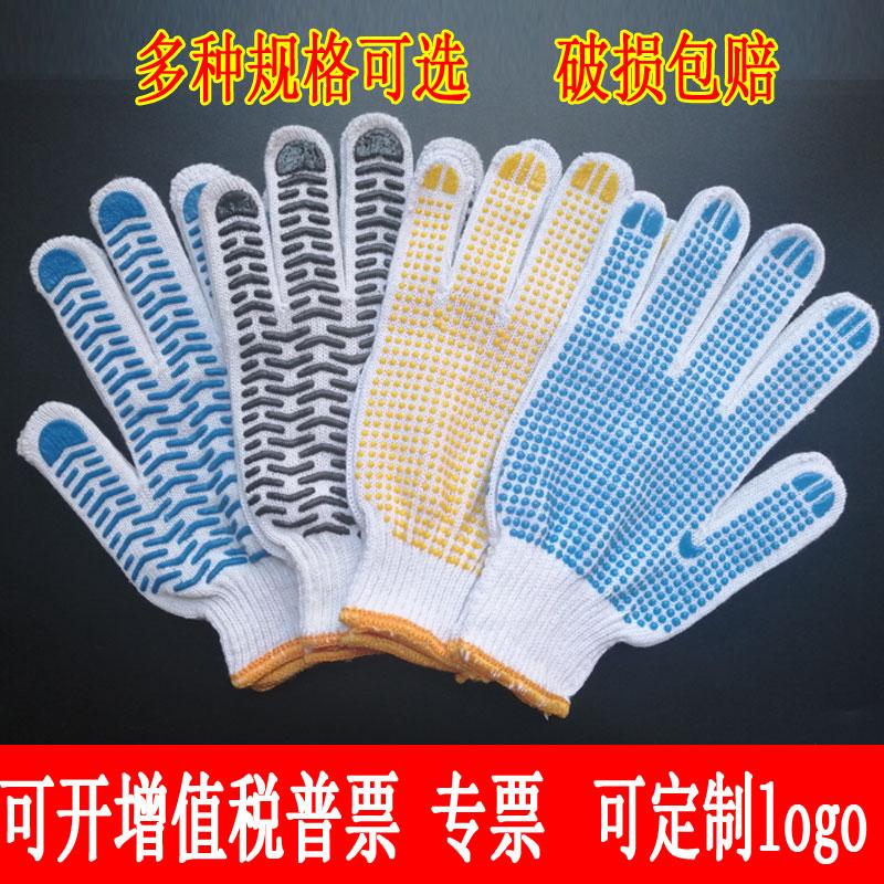Хозяйственные перчатки / Перчатки с резиновыми точками Артикул 537103779613