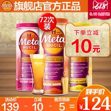 美国进口Metamucil美达施膳食纤维粉香橙味72次meta纤维素非代餐