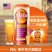 进口Metamucil美达施膳食纤维粉香橙72 30次meta非酵素 花少3同款