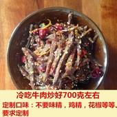 定制口味自贡麻辣五香冷吃牛肉下单现炒700克左右麻辣牛肉