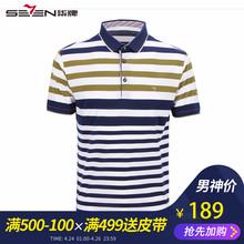 正品柒牌短袖T恤男2017夏季男士休闲商务修身条纹T恤polo衫男装