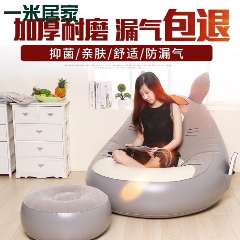 {新春冲量}创意卡通懒人沙发可爱榻榻米日式充气沙发简约椅子