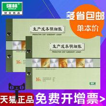 包邮强林账本1501-16 生产成本明细账 账本账册 财会用品办公用品