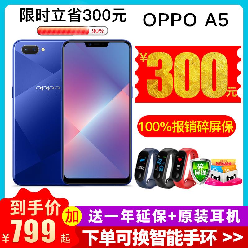 【至高省300元】/OPPO A5 oppoa5手机新品 a5oppo手机 oppoa7x a1 oppor17 r15 a83 a7 oppor11s a3 oppor9s