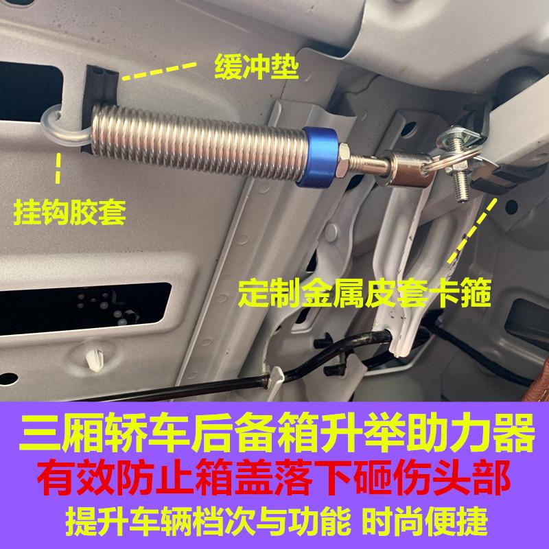 三厢小轿车后备箱弹簧尾门自动开启改装后尾箱自动弹起自动升举器