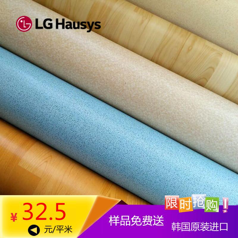 韩国lg pvc塑胶地板