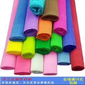 加厚皱纹纸彩色卷边纸幼儿园手工纸diy材料玫瑰花褶皱纸伸缩纸