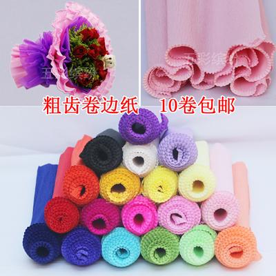 彩色牙边粗齿卷边纸皱纹纸diy手工材料鲜花卡通花束包装纸卷花边