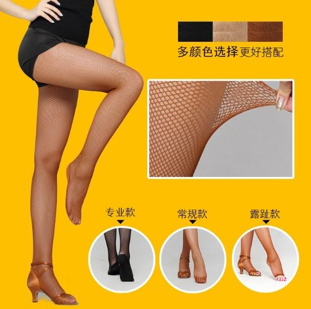 拉丁舞网袜专业网袜儿童焦糖色打底连裤袜子硬网成人女丝袜腿袜